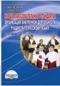 Организация внеурочной деятельности учащихся по русскому языку 5-11 кл. Новые образовательные стандарты